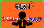 格安SIM3社と大手3キャリアの比較!【4つの項目から徹底比較!】