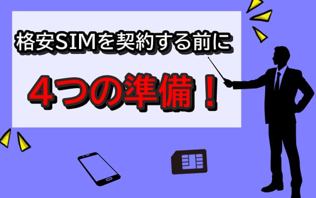 格安SIMに乗り換える前に準備するもの!【4つの事前準備】