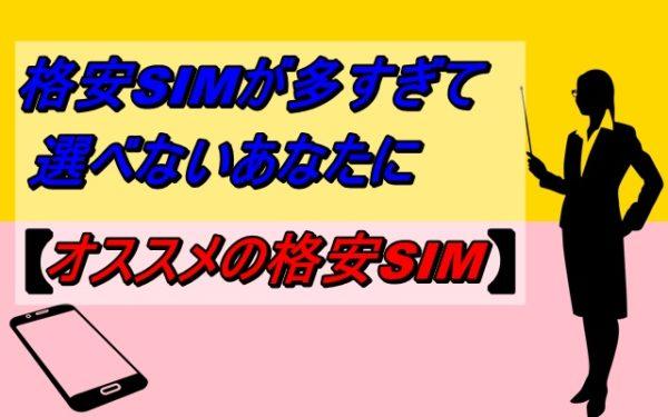 格安SIMの種類が多すぎて選べないあなたに!