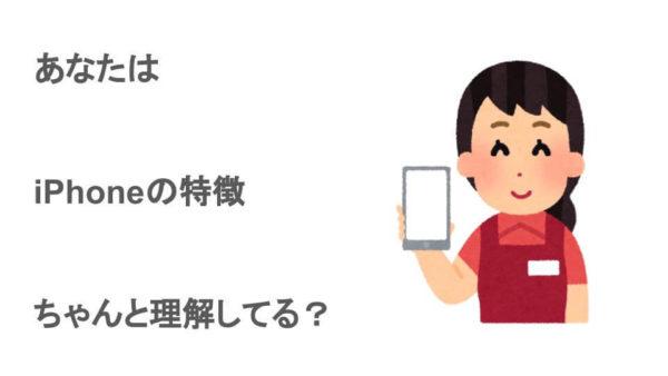 あなたはiPhoneの特徴ちゃんと理解してる?