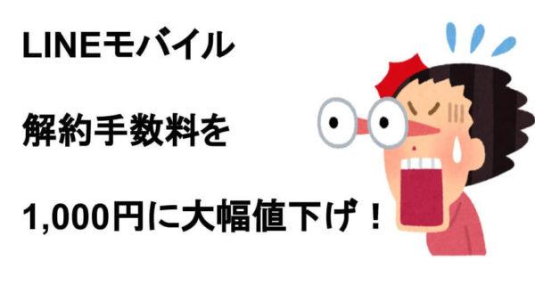 LINEモバイルが音声通話SIMの解約手数料を1,000円に値下げ!
