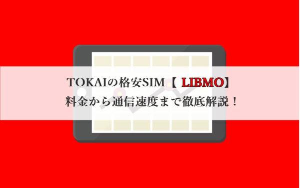 TOKAIの格安SIM【LIBMO】料金から通信速度まで全てを徹底解説!