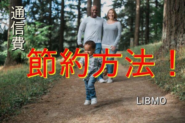 LIBMOの追加SIMでデータシュア!【家計の通信費を節約】