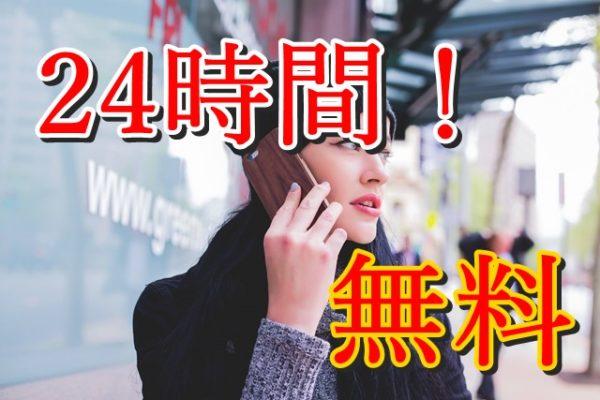 UQモバイルが24時間いつでもかけ放題サービス(1,700円)を提供開始!