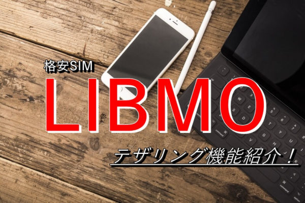 格安SIMのLIBMOでテザリングを使う方法【設定から注意点まで】