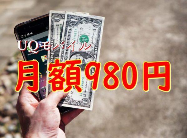 UQモバイルは本当に月額980円で利用出来るのか?【2つの方法】