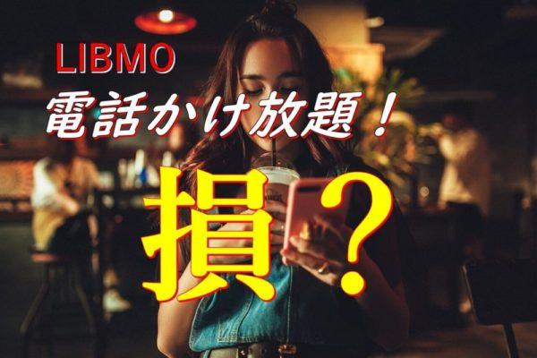 格安SIMの【LIBMO】のかけ放題オプションってつけた方がいいの?