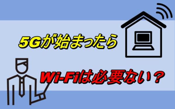 5Gが始まったらWi-Fiは必要なくなる?Wi-Fiが5Gと共存する可能性