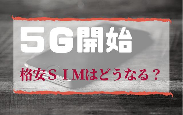 2020年に5G開始!格安SIMは一体どうなる?【格安SIMの未来】