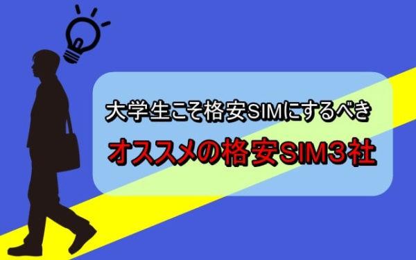 【格安SIM】大学生こそ格安SIMにするべき!大学生にオススメの格安SIM3社