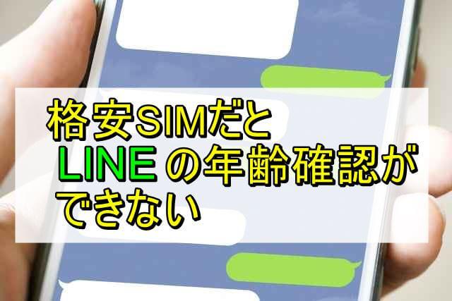 格安SIMだとLINEのID検索ができない