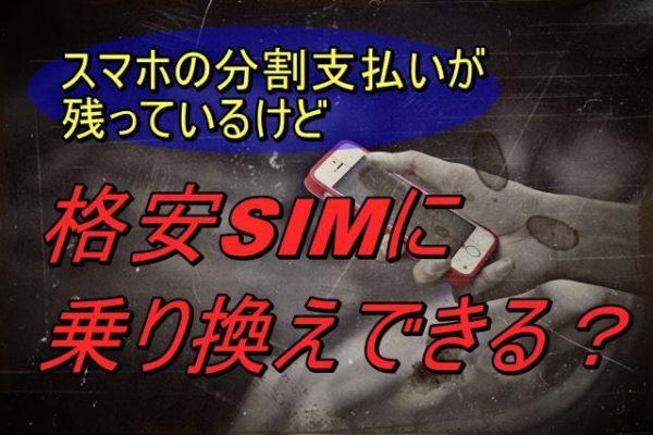 スマホの分割支払いが残っているけど格安SIMに乗り換えできる?