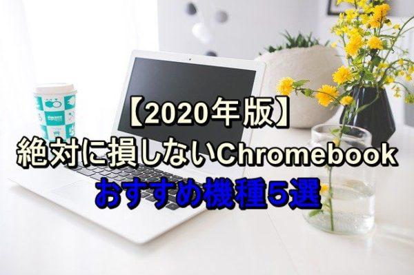 2020年版Chromebookおすすめ5選