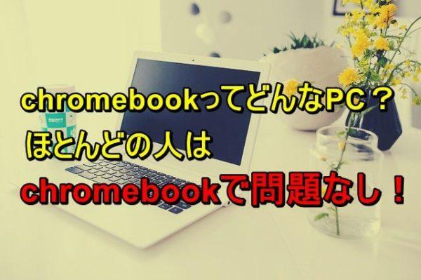 chromebookってどんなPC?ほとんどの人はchromebookで問題ない