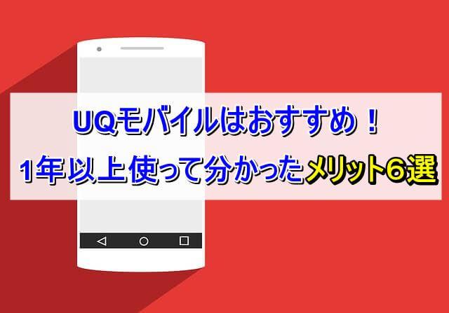 UQモバイルはおすすめ!1年以上使ってわかったメリット