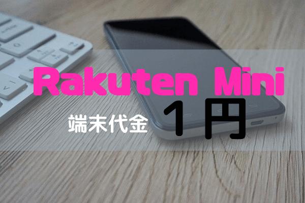 Rakuten Miniを1円で販売キャンペーン!【楽天会員はさっさと契約しないと損】サブで契約してもOK