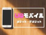 【UQモバイル】メリット10選・デメリット8選!1年以上使って分かったこと