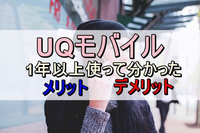 UQモバイル、メリット・デメリット