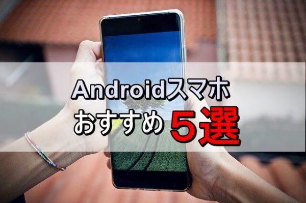 Androidスマホおすすめ