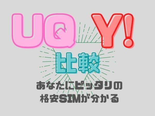 【UQモバイル・Y!モバイル比較】違いを分かりやすく徹底解説!「あなたにぴったりの格安SIMが分かる」