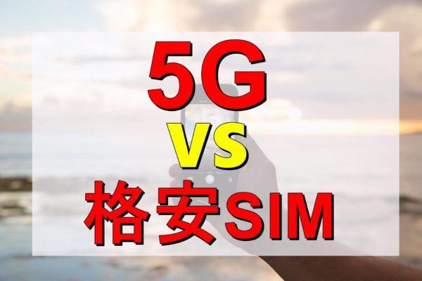 5Gと格安SIM