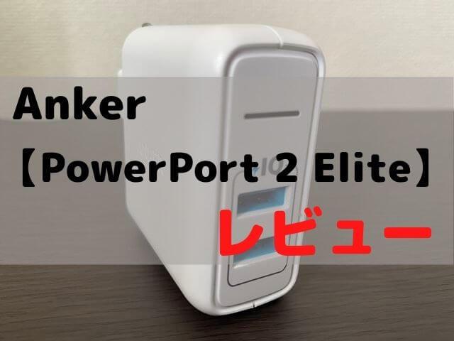 PowerPort 2 Elite本体
