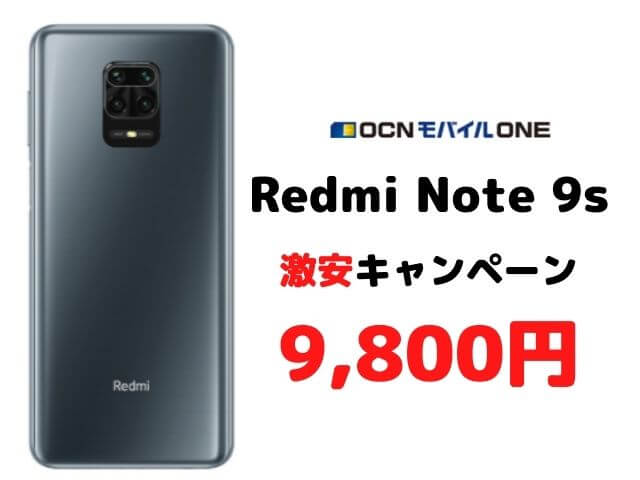 【OCNモバイルONE キャンペーン】Redmi Note 9sの限定カラーが9,800円!在庫切れする前に契約を