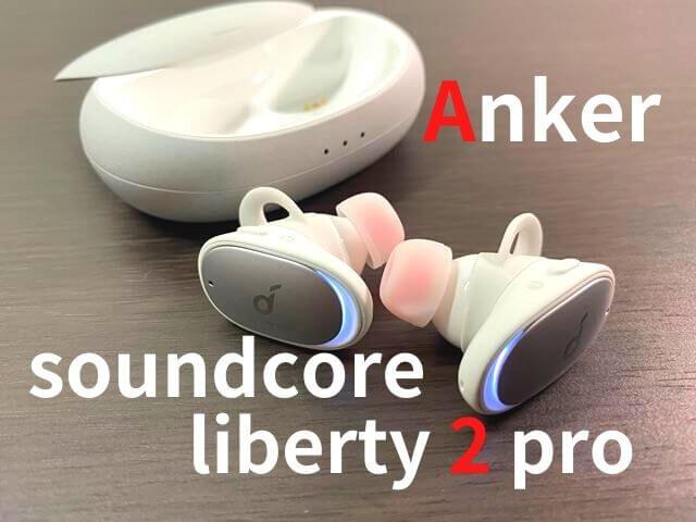 soundcore liberty 2 pro