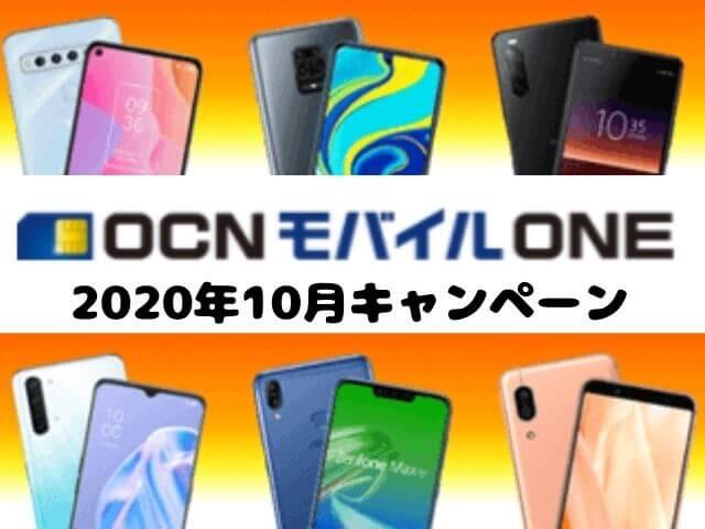 OCNモバイル10月キャンペーン