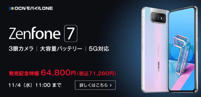 OCNモバイルZenFone7