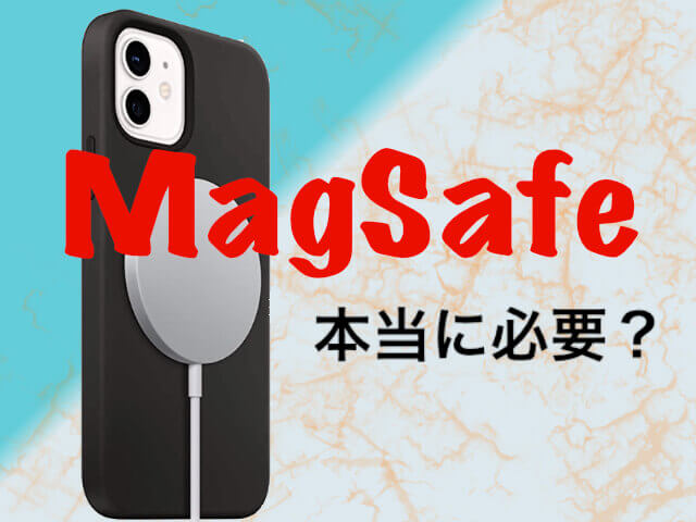 Magsafu充電器