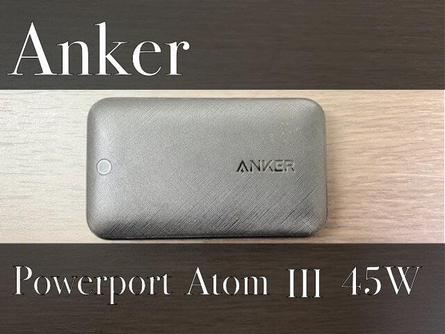 【Anker PowerPort Atom III 45W Slim レビュー】小さいのにパワフル!45WのUSB-C急速充電器