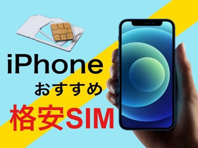 iPhoneおすすめ格安SIM