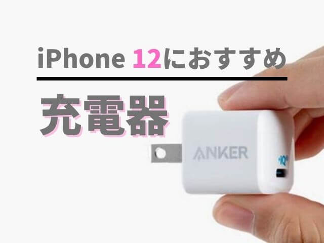 iPhone 12におすすめの充電器