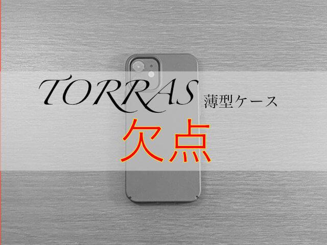 【TORRAS 薄型ケース レビュー】見た目や手触りは良いのに残念!【大きな欠点あり】