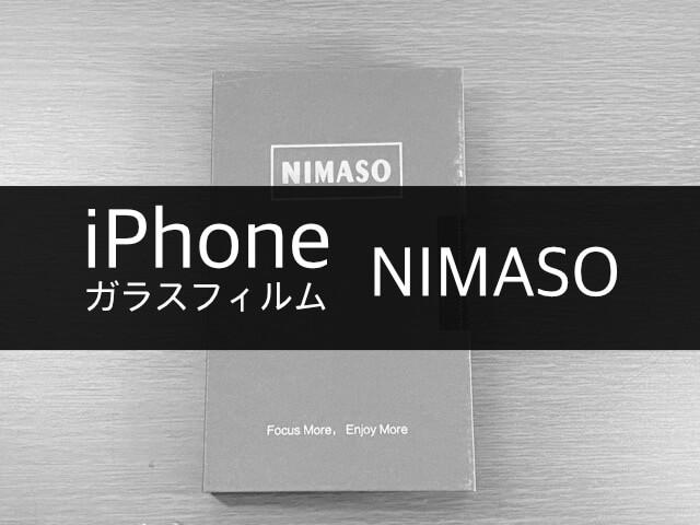 【NIMASO】iPhoneのガラスフィルムならコレ!ガイド枠つきで貼りやすい!