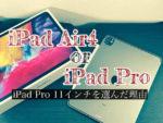 iPad Air4ではなくiPad Pro(第2世代)を買った2つの理由