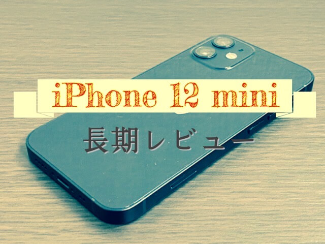 iPhone12mini レビュー