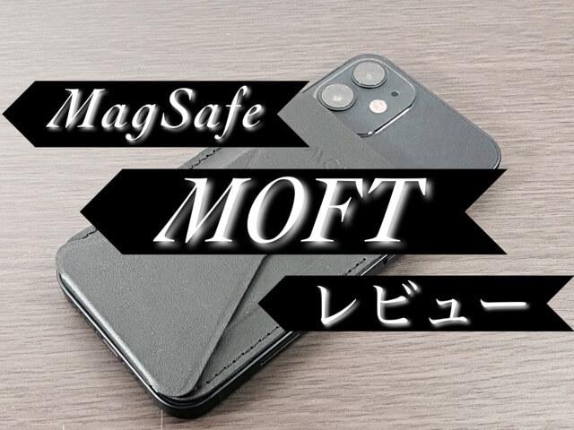 【MagSafe対応MOFT レビュー】磁力で吸い付くスマホスタンド