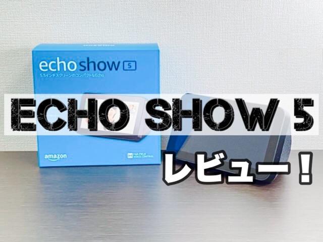 【Echo Show 5 レビュー】声で生活の質が上がるスマートスピーカー