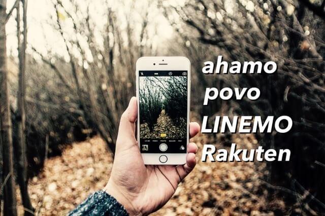 【比較】ahamo、povo、LINEMO、楽天の4キャリアでお得なのは?
