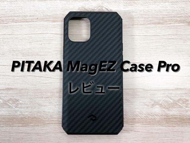 【PITAKA MagEZ Case Pro レビュー】耐衝撃に優れたケース!その実力は?