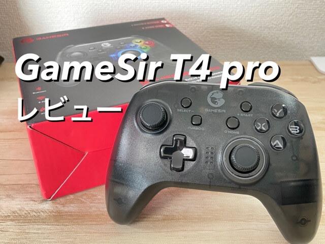【GameSir T4 pro レビュー】Switchを快適に遊ぶ為に購入!有線/無線コントローラー