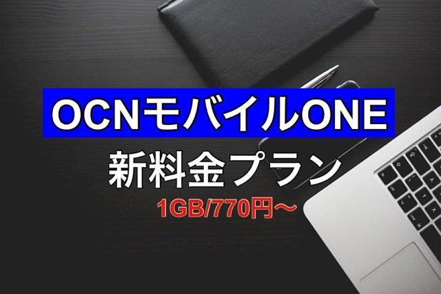 OCNモバイル新料金プラン