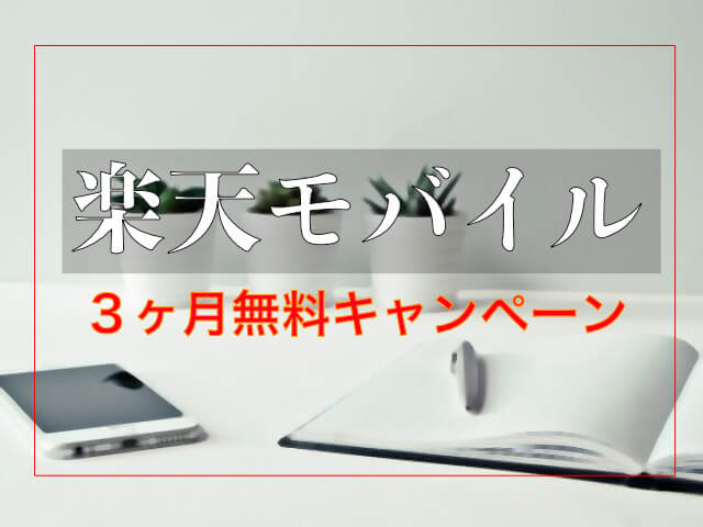 楽天モバイルの新キャンペーン!「Rakuten UN-LIMIT Ⅵ」プラン料金3ヶ月無料!