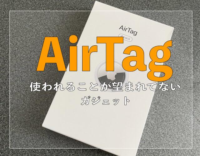 AirTagレビュー
