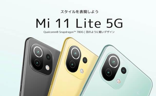 【Xiaomi Mi 11 Lite 5G】43,800円の高コスパスマホ登場!おサイフ搭載SIMフリー