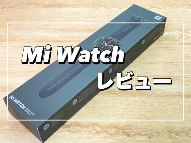 【Xiaomi Mi Watch レビュー】1万円台で買えるコスパ化け物スマートウォッチ!