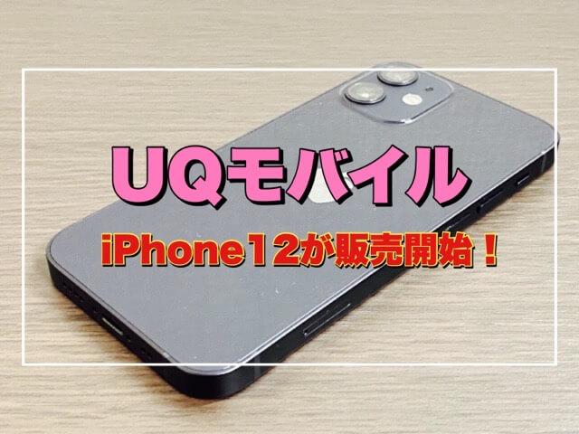 UQモバイルでiPhone12が販売開始!iPhone12を安く乗り換えたいならUQモバイル