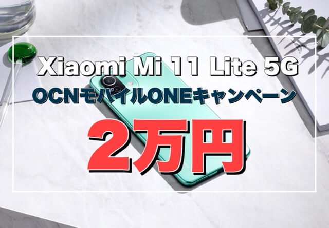 【OCNモバイルONE キャンペーン】Mi 11 Lite 5Gが2万円!